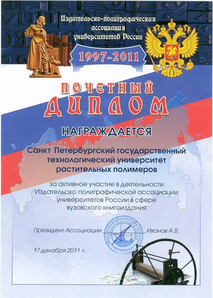 Почетный диплом за активное участие в деятельности Издательско-полиграфической ассоциации университетов России в сфере вузовского книгоиздания.