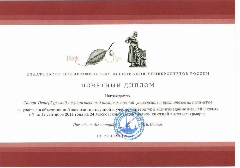 Почетный диплом за участие в экспозиции «Книгоиздание высшей школы» 24 Московской  Международной Книжной выставки-ярмарки