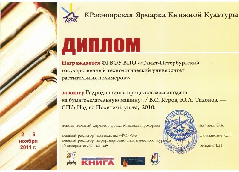ДИПЛОМ  V Красноярской ярмарки книжной культуры 2 - 6 ноября 2011 г