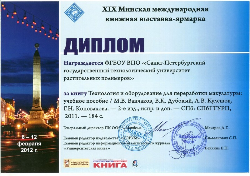 ДИПЛОМ  XIX Минской Международной книжной выставки-ярмарки  8 по 12 февраля 2012 года