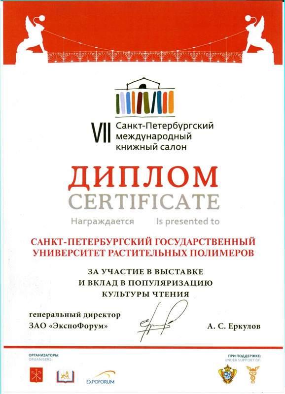 Диплом ЗАО ЭкспоФорум за активное участие СПб ГТУРП в VII Санкт-Петербургском международном книжном салоне