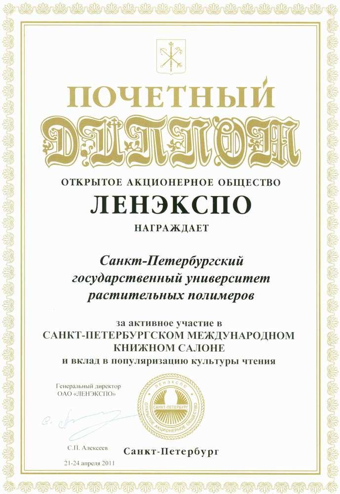 ПОЧЕТНЫЙ ДИПЛОМ за активное участие в Санкт-Петербургском Международном Книжном Салоне и вклад в популяризацию культуры чтения