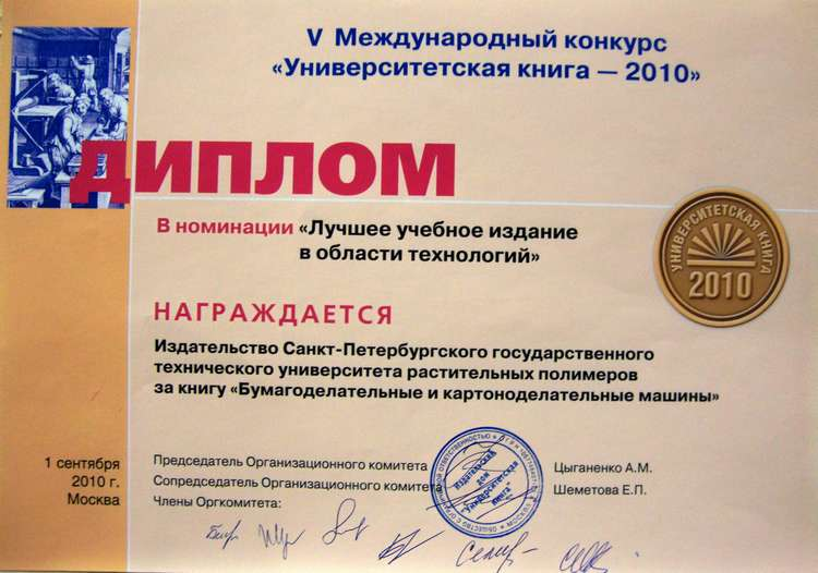 Диплом в номинации «Лучшее учебное издание в области технологий» за книгу «Бумагоделательные и картоноделательные машины» под редакцией д.т.н., профессора В.С.Курова.
