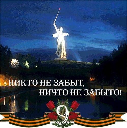 9 мая - 68 лет Победы в Великой Отечественной войне